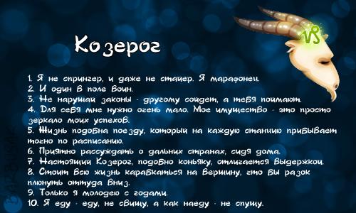http://barbusak.ucoz.ru/pictures/20110413/kozerog.png