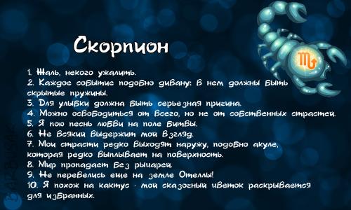 http://barbusak.ucoz.ru/pictures/20110413/scorpion.png