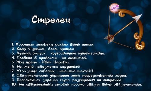 http://barbusak.ucoz.ru/pictures/20110413/strelec.png