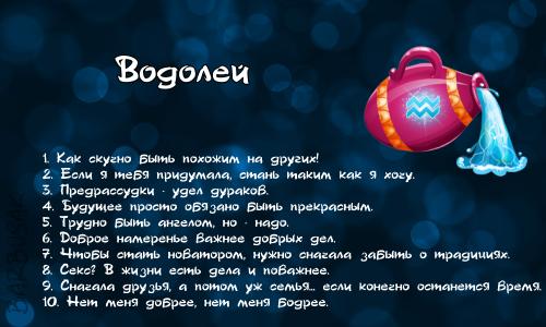 http://barbusak.ucoz.ru/pictures/20110413/vodolej.png